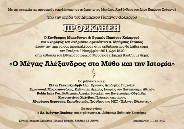 Εκδήλωση για τον Μεγ. Αλέξανδρο