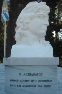 Αλέξανδρος-